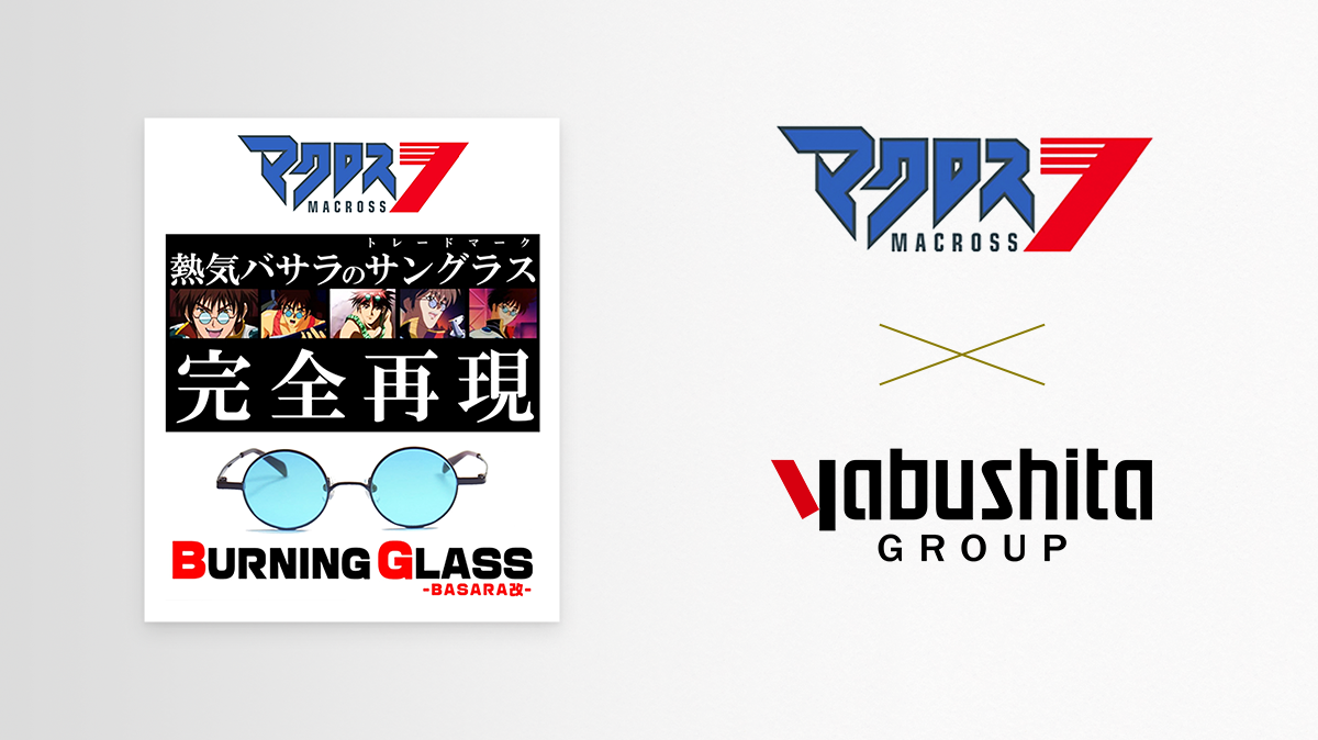 マクロス7 Burning Glass -BASARA改-